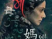 Sridevi shares stunning first look of 'Mom'