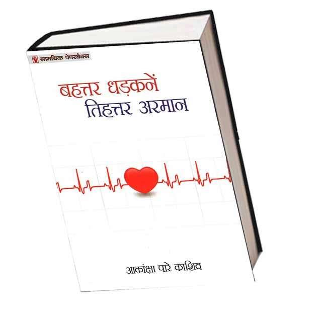 Book Review: Bahattar Dhadkanein tihattar araman