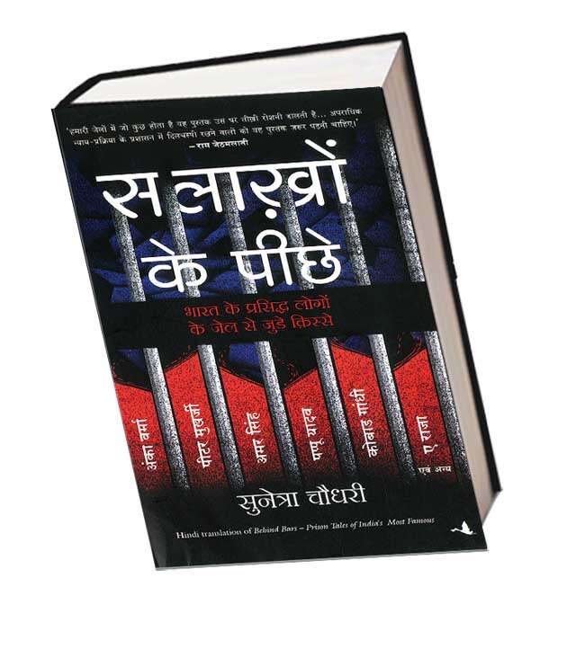 Book Review: Salakhon ke peeche
