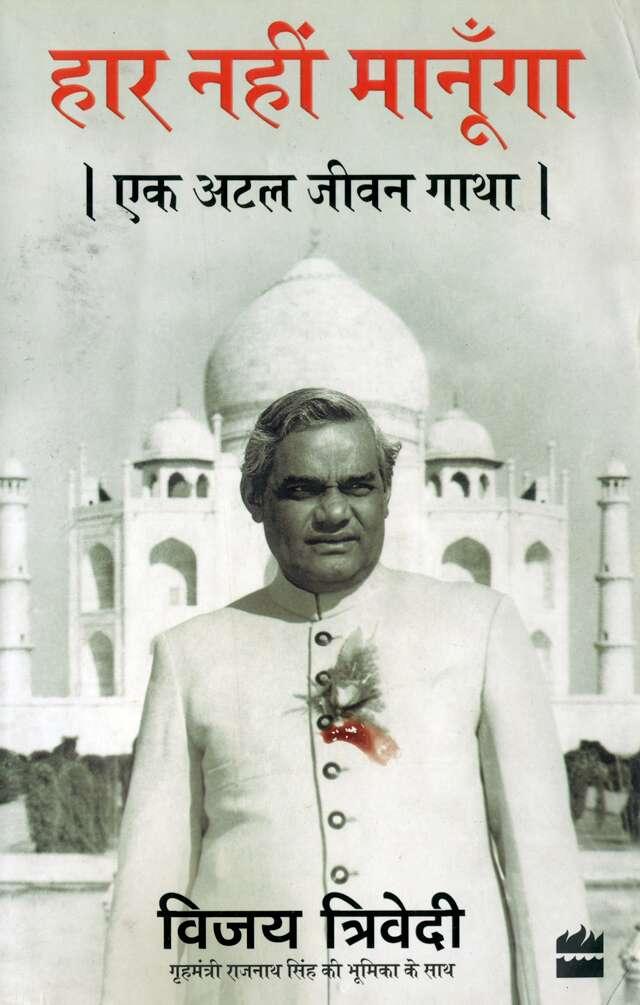 Har nahi manunga