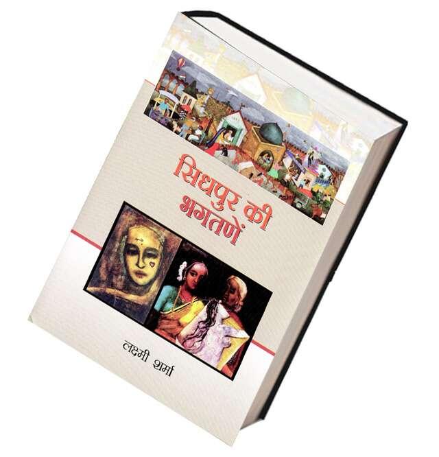 Sidhpur ka bhagtani