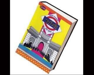 पुस्तक समीक्षा: बॉम्बे मेरी जान