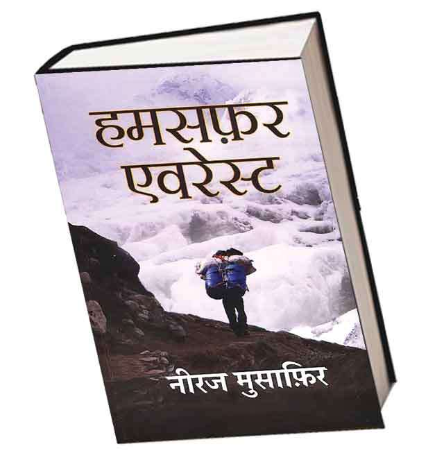 Book Review: Humsafar Everest
