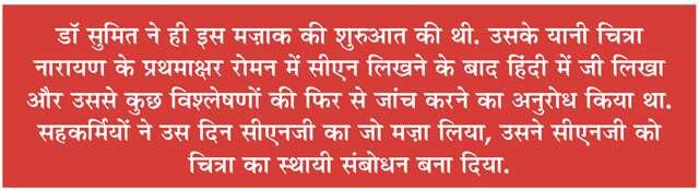 Story haan by Romesh Joshi