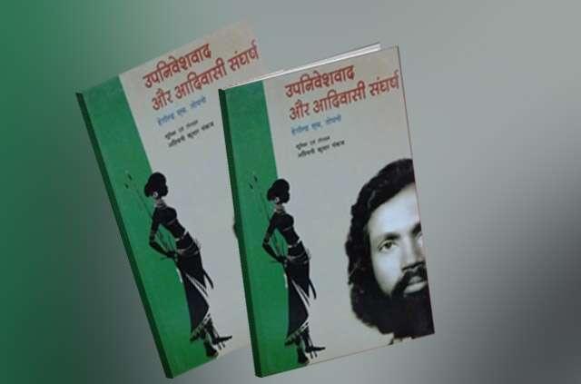 Book Review: Upniveshvaad aur Adivasi Sangharsh