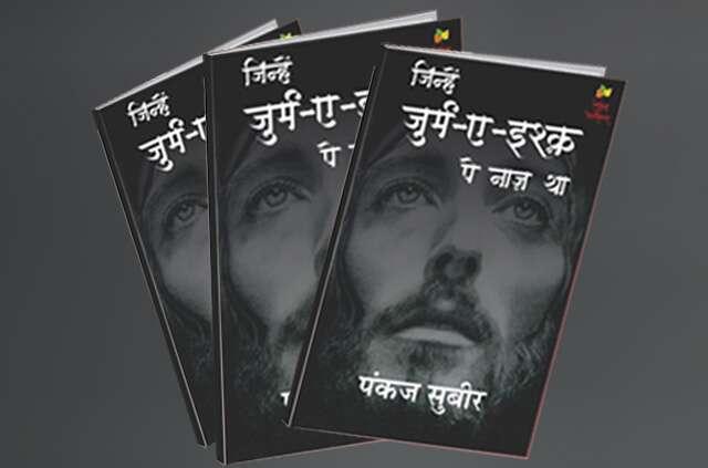 Image result for pankaj subeer