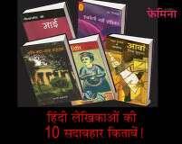 Best Hindi Books
