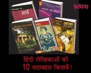 हिंदी लेखिकाओं की 10 सदाबहार किताबें