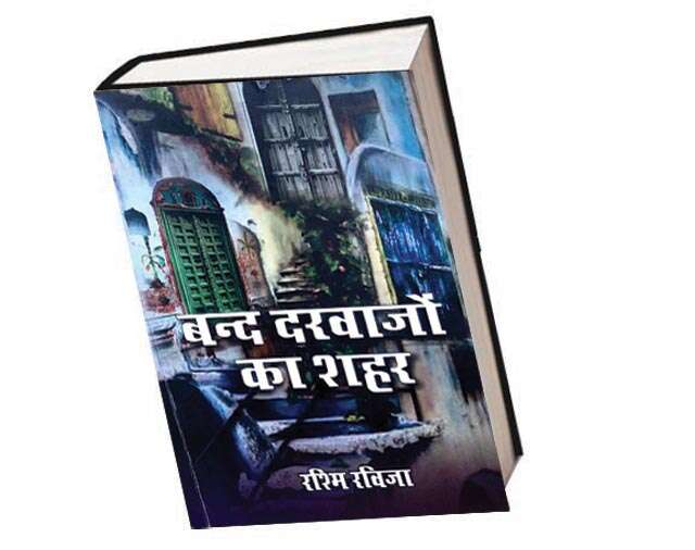 Book Review: Band Darwazon ka shahar by Rashmi Ravija in Hin