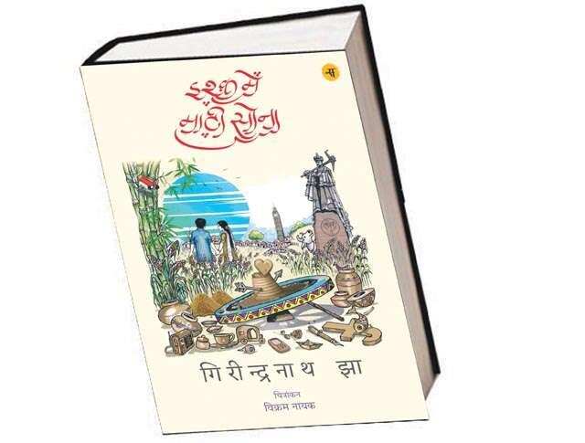 Book Review: Ishq mein maati Sona by Girindra nath Jha