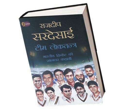 Book Review: Democracy eleven by Rajdeep Sardesai in Hindi