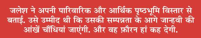 Safar mein Dhoop to hogi
