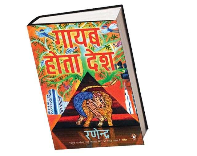 Book Review: Gayab hota desh by Ranendra