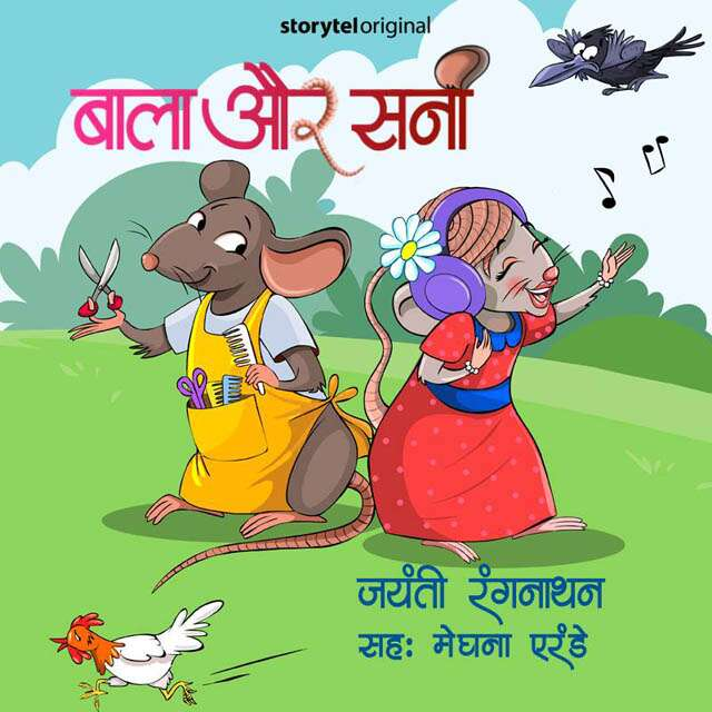 Review of Storytel's Audio Book Bala and Sunny