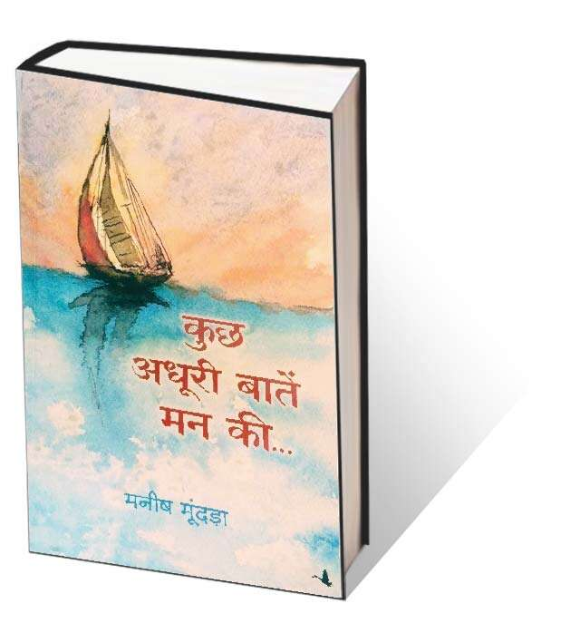 manish-book-