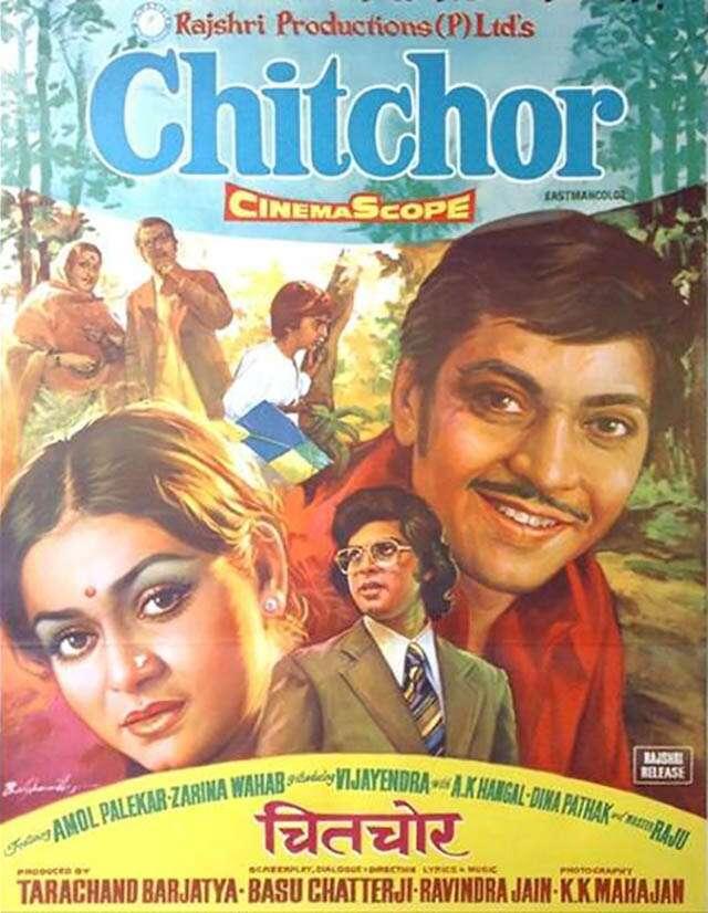 साहित्य और सिनेमा की अनूठी कड़ी थे बासु चैटर्जी
